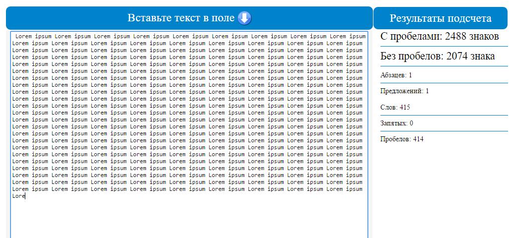 Посчитать количество символов в тексте онлайн